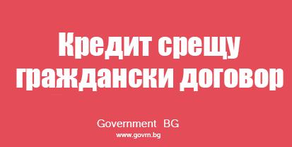 Кредит срещу граждански договор